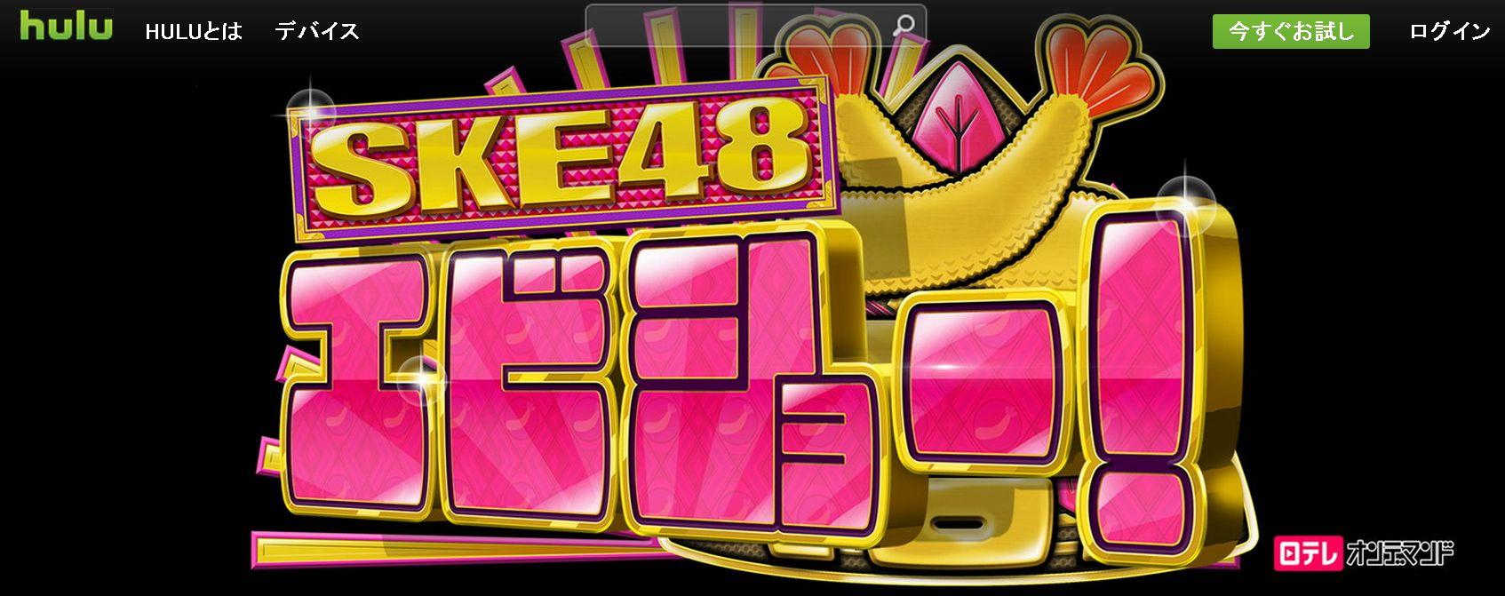 SKE48エビショー (3)