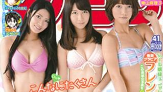 週刊少年マガジンNo.41 フレンチキス(柏木由紀 倉持明日香 高城亜樹)  (4)