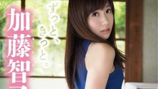 SKE48加藤智子 2ndDVD「ずっと、きっと。」 (4)