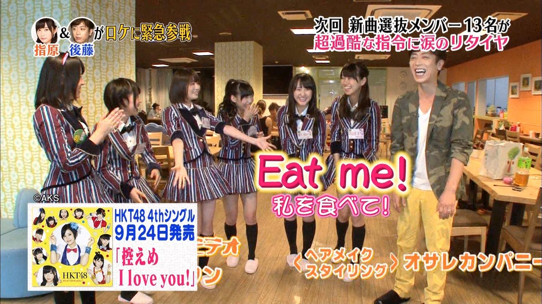 HKT48 おでかけ シェアハウス 駒田京伽 私を食べて  20140911  (36)