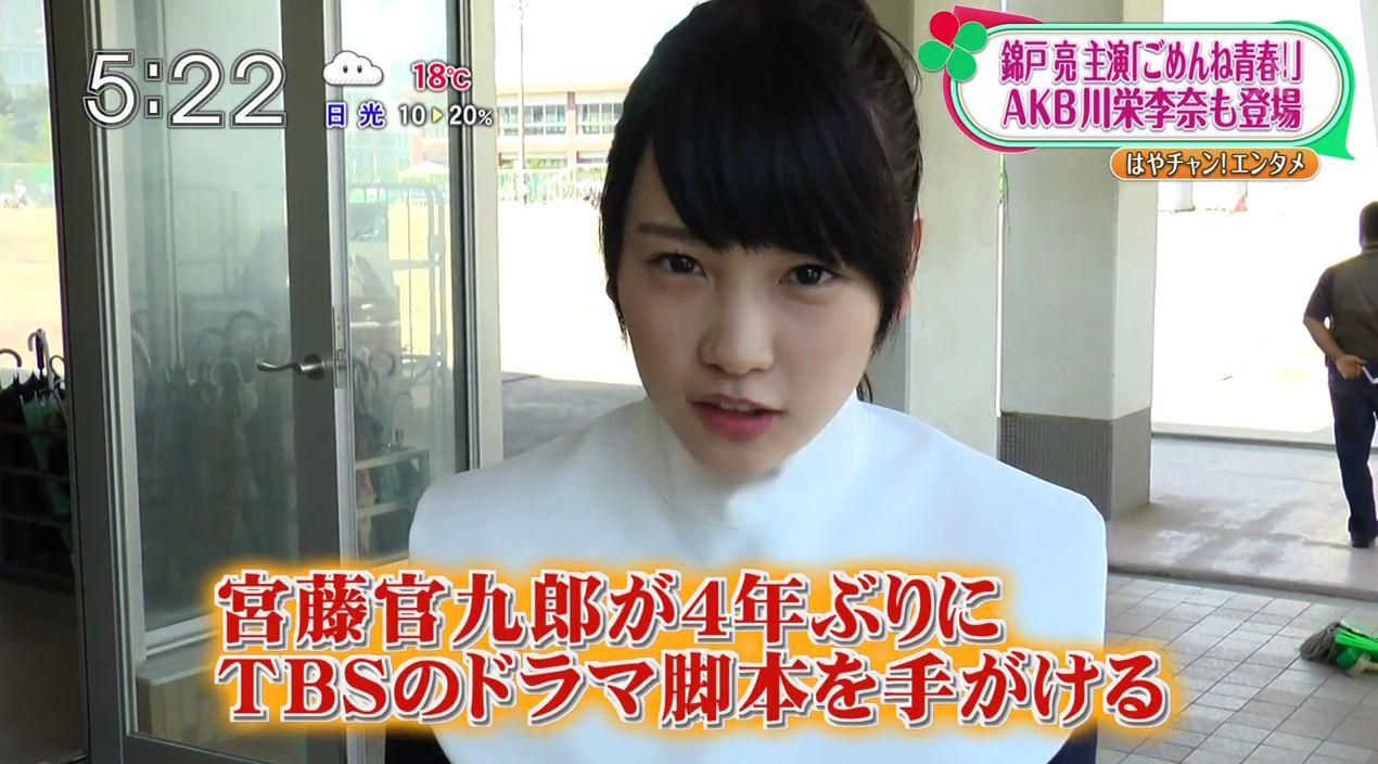 川栄李奈 ドラマ「ごめんね青春」 (18)