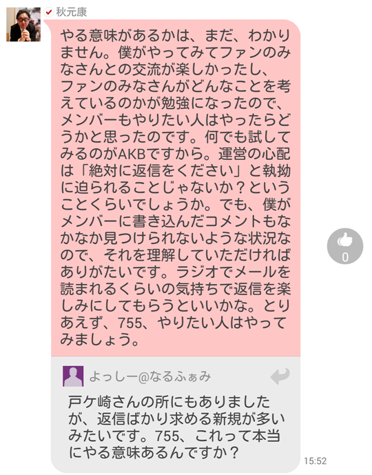 秋元康 755