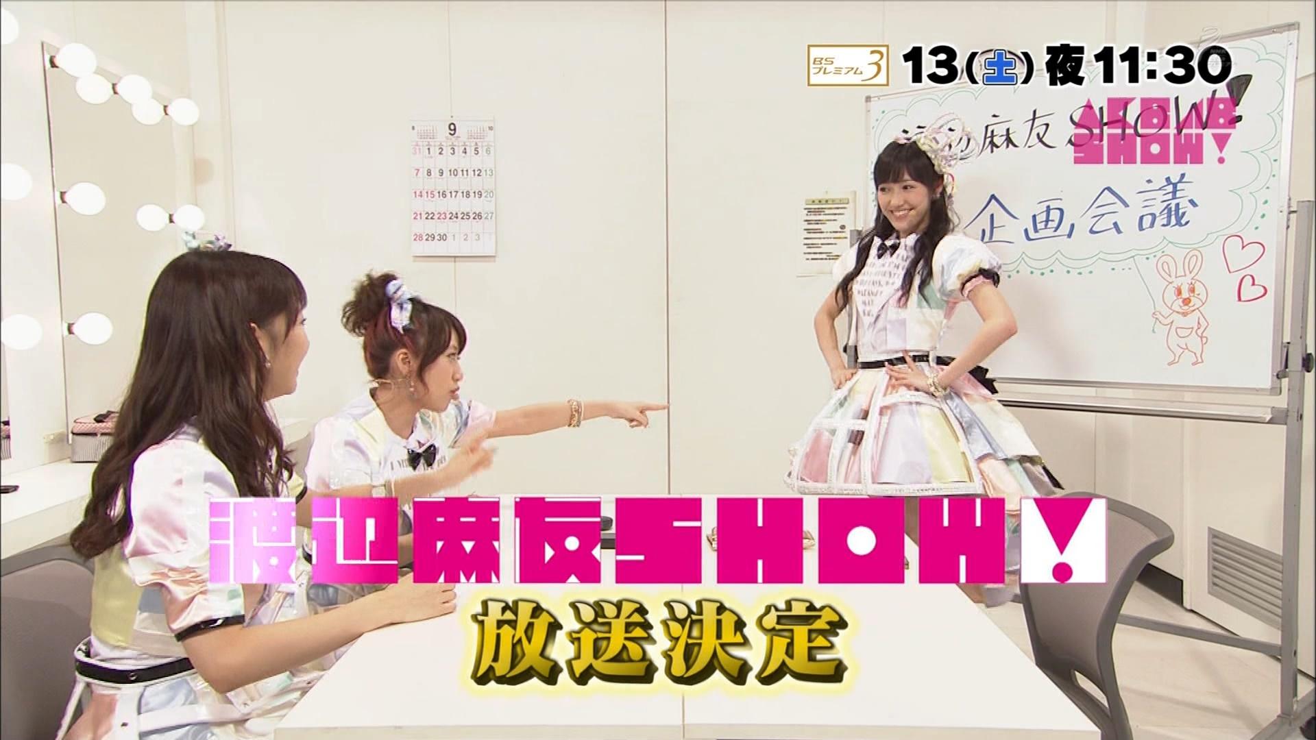 渡辺麻友SHOW!予告 AKB48SHOW! 20140906 (7)