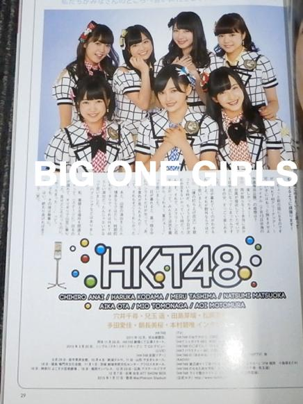 BOG 表紙HKT48 朝長美桜、兒玉遥、田島芽瑠、松岡菜摘、多田愛佳  (1)