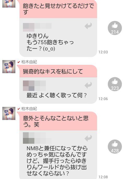 755トーク  柏木由紀 (5)