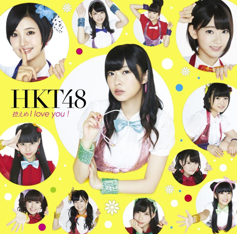 HKT48 控えめI LOVE YOU ジャケット (2)