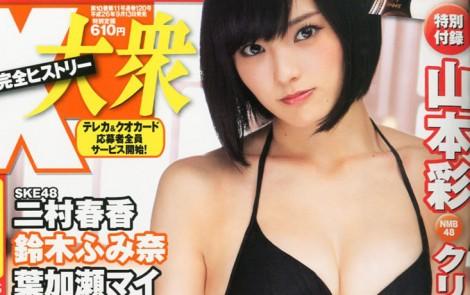 EX大衆10月号 山本彩   (7)