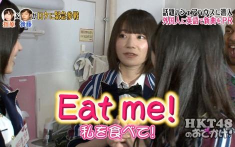 HKT48 おでかけ シェアハウス 駒田京伽 私を食べて 20140911 (13)