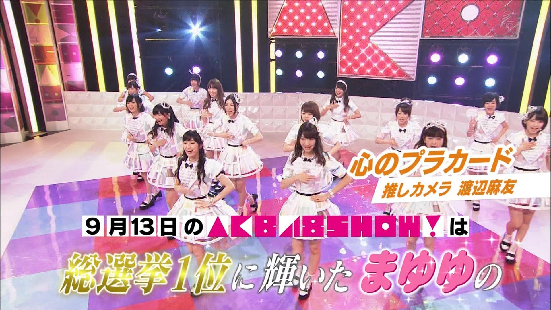 渡辺麻友SHOW!予告 AKB48SHOW! 20140906 (1)