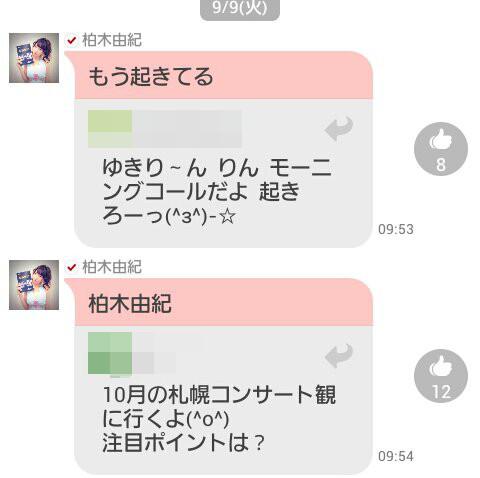 755トーク  柏木由紀 (29)