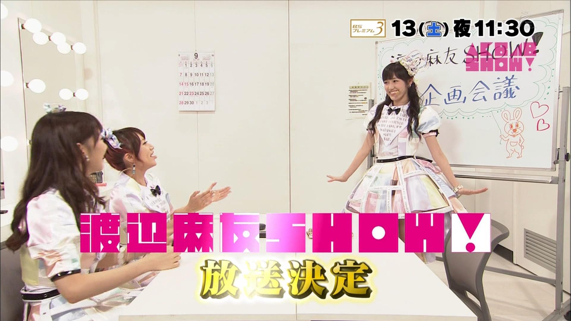 渡辺麻友SHOW!予告 AKB48SHOW! 20140906 (8)