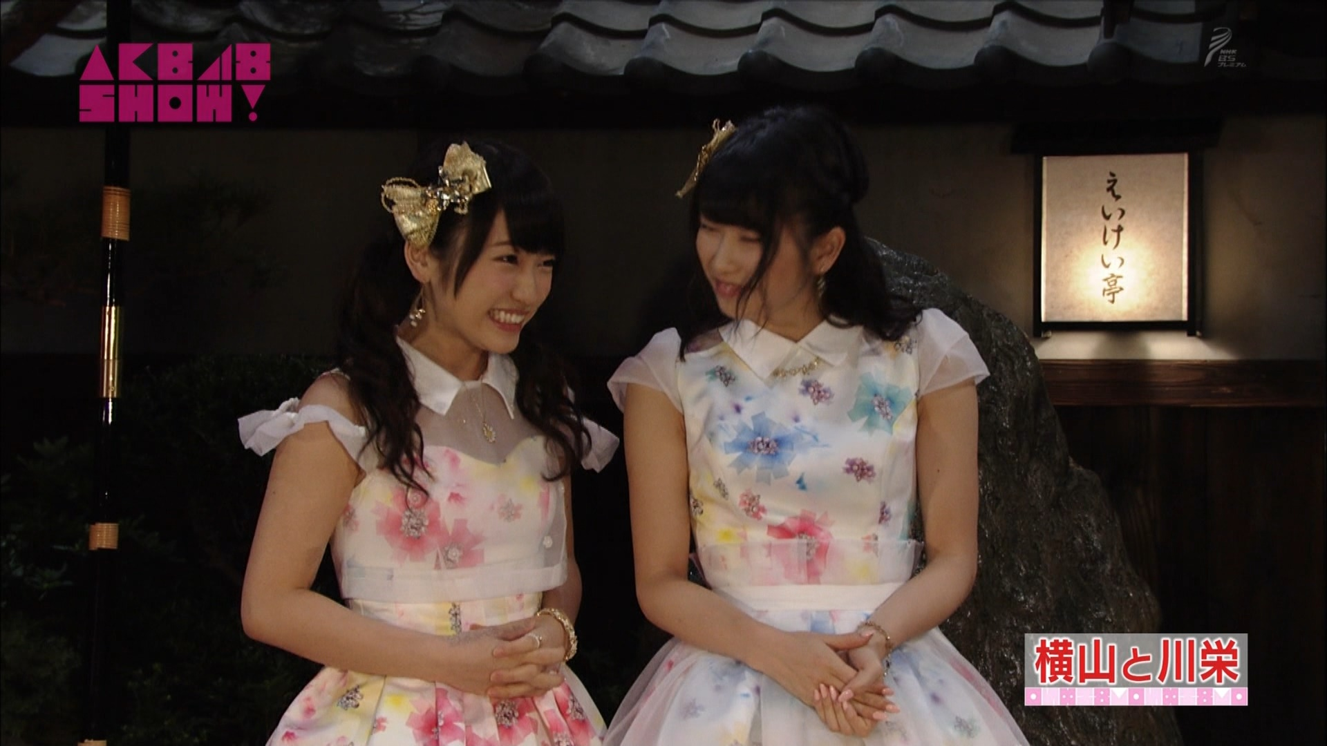 横山由依と川栄李奈 AKB48SHOW! 20140906 (7)