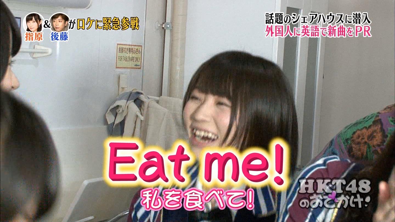 HKT48 おでかけ シェアハウス 駒田京伽 私を食べて 20140911 (14)