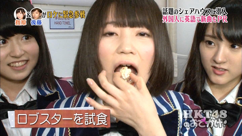 HKT48 おでかけ シェアハウス 駒田京伽 私を食べて  20140911 (20)