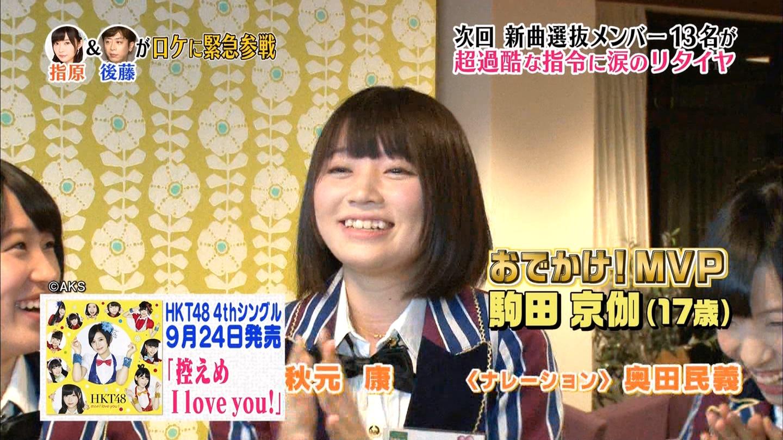 HKT48 おでかけ シェアハウス 駒田京伽 私を食べて  20140911  (33)