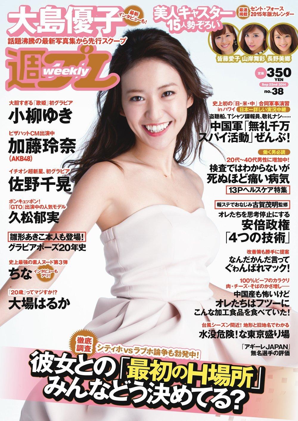 大島優子 週プレ表紙