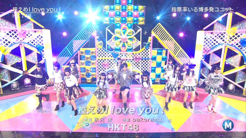 朝長美桜 ミュージックステーション 控えめI love you 20140905 (11)