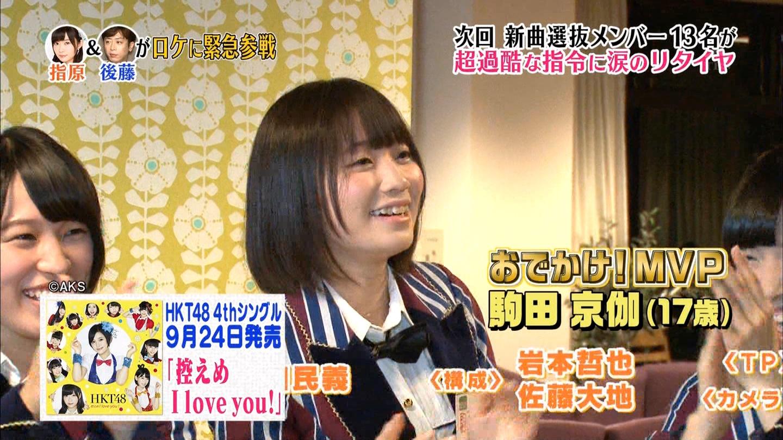 HKT48 おでかけ シェアハウス 駒田京伽 私を食べて  20140911  (34)