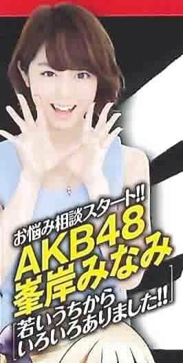 別冊少年チャンピオン 峯岸みなみ (1)