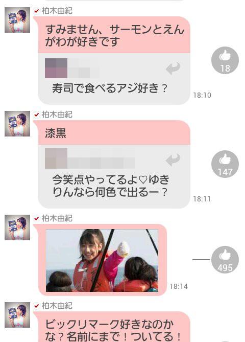 755トーク  柏木由紀 (10)