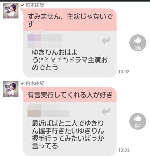 755トーク  柏木由紀 (25)