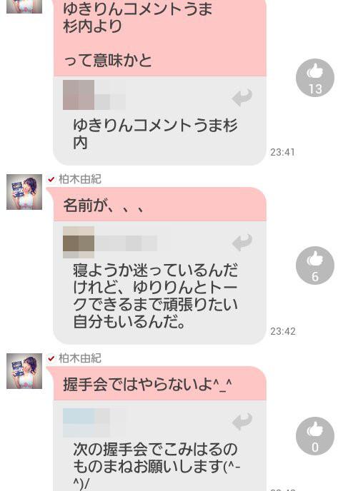755トーク  柏木由紀 (23)
