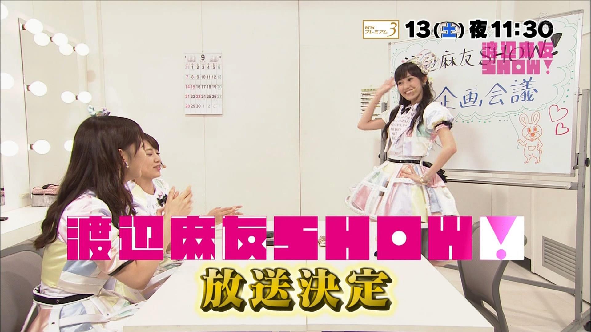 渡辺麻友SHOW!予告 AKB48SHOW! 20140906 (10)