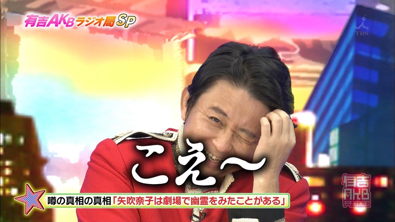 矢吹奈子 お化けを倒す軍隊 20140916 (32)