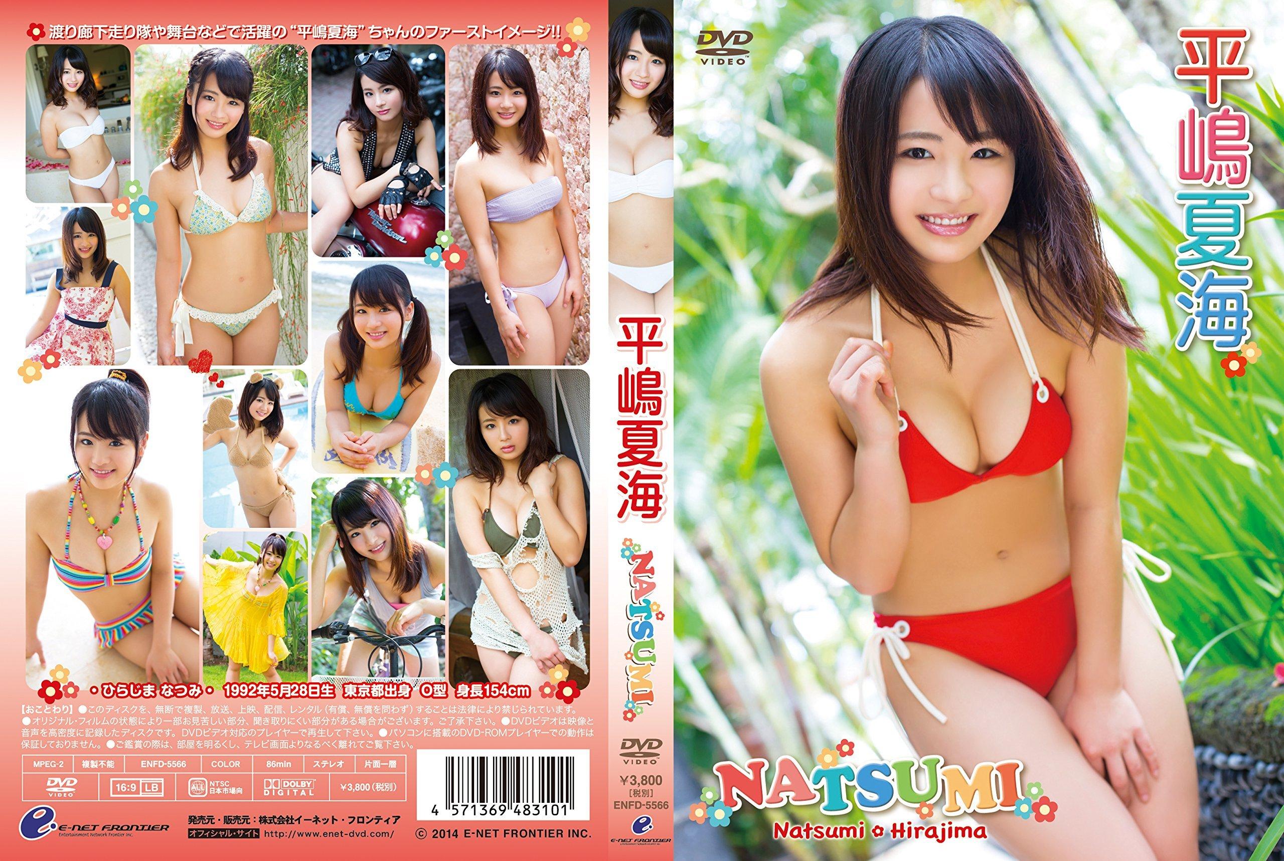 平嶋夏海「NATSUMI」  (1)