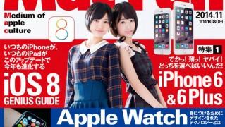 Mac Fan 宮脇咲良&兒玉遥 表紙 【2014年 11月号】  (1)
