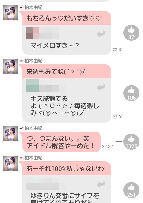 755トーク  柏木由紀 (17)