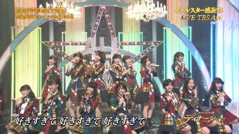 宮脇咲良 AKB48 希望的リフレイン オールスター感謝祭2014 (23)