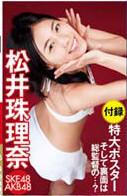 週刊プレイボーイ 松井珠理奈(4)