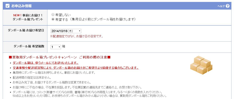 ネットオフ買取 (4)
