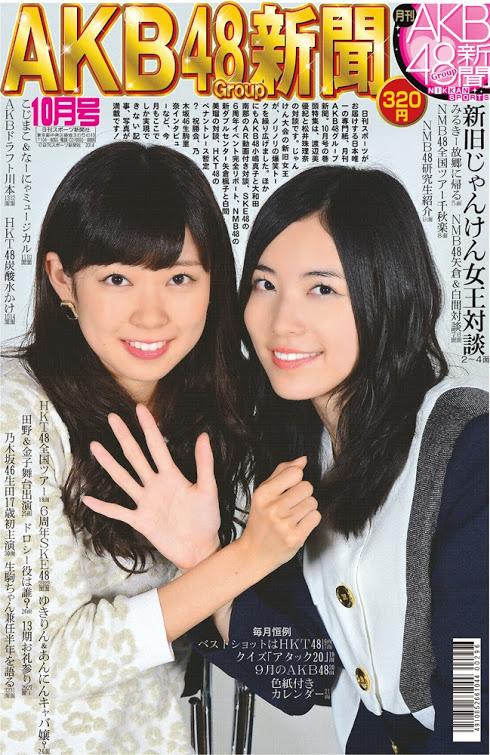 AKB48新聞10月号 (1)