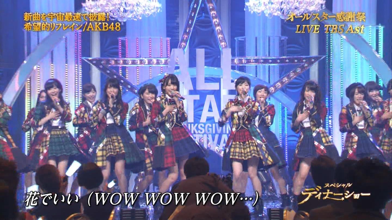 宮脇咲良 AKB48 希望的リフレイン オールスター感謝祭2014 (32)
