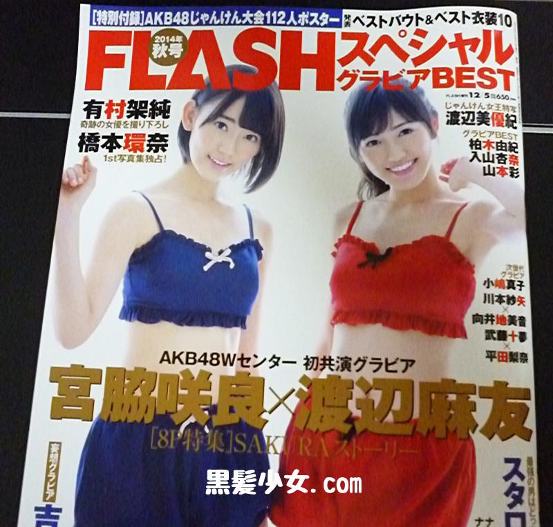 宮脇咲良 FLASHスペシャル 雑誌