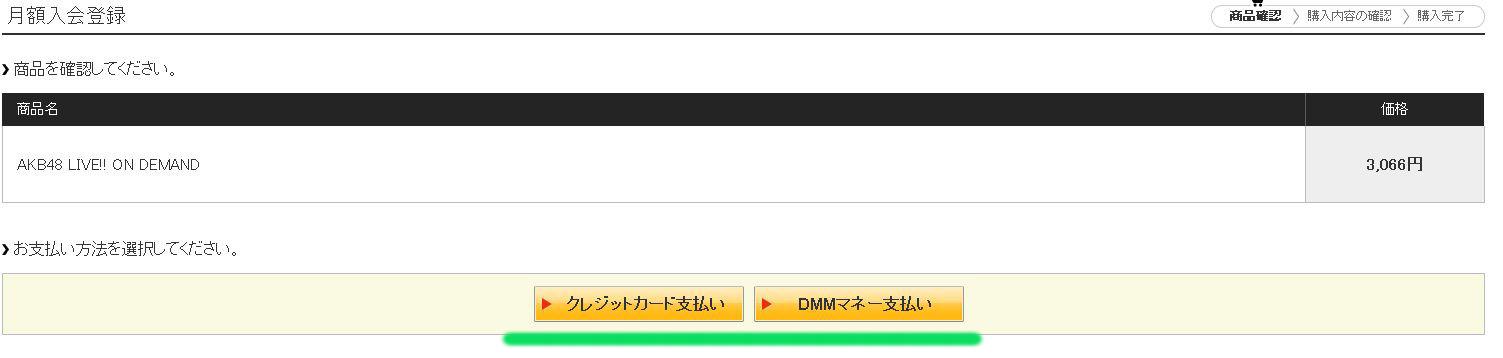 AKB48 DMM (2)