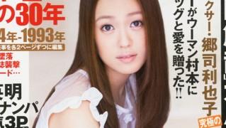 FRIDAYフライデー 米沢瑠美⇒城田理加  (1)