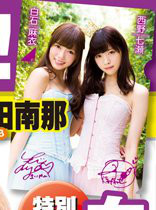 EX大衆11月号 白石麻衣&西野七瀬  (1)