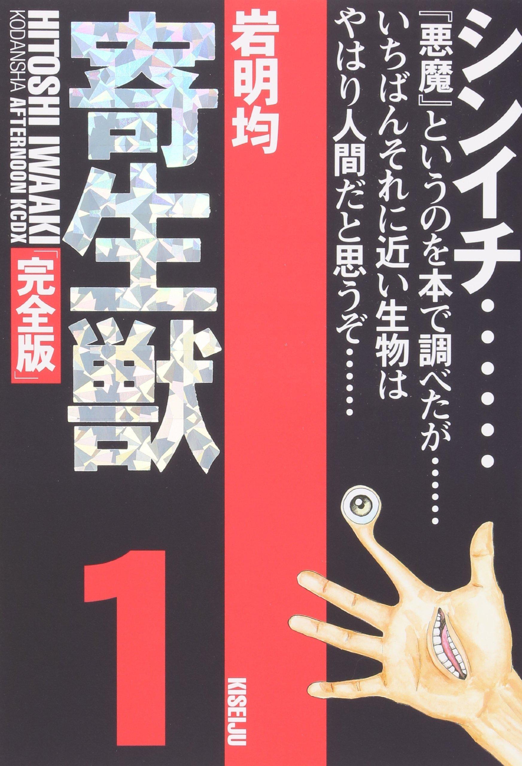 寄生獣 あ (2)