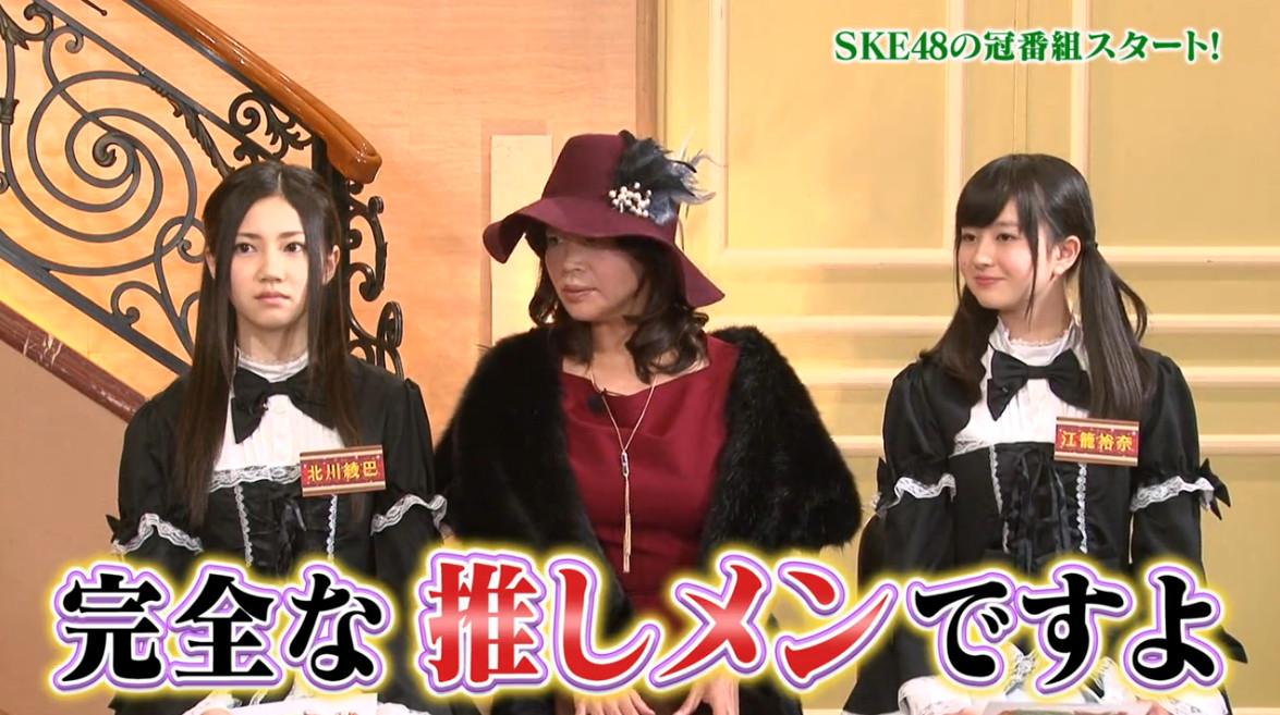 SKE48 エビカルチョ!   (6)
