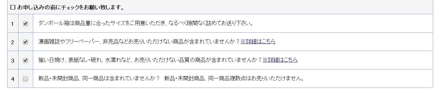 ネットオフ買取 (9)