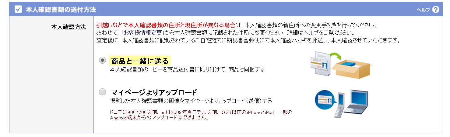 ネットオフ買取 (5)