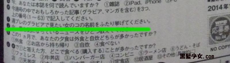 週プレ 宮脇咲良ポスター (3)