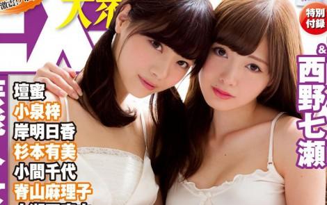 EX大衆11月号 白石麻衣&西野七瀬 (2)