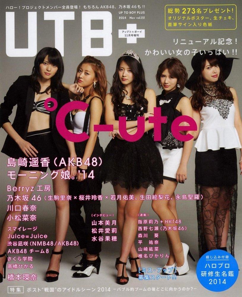 UTB+ vol.22 島崎遥香 渋谷凪咲 指原莉乃 西野七瀬