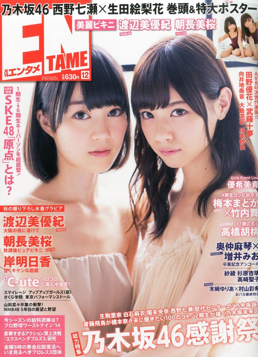 ENTAME (エンタメ) 2014年 12月号 西野七瀬×生田絵梨花