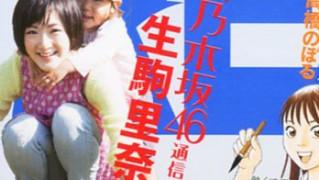 ビッグコミック スピリッツNo.48 生駒里奈 (2)