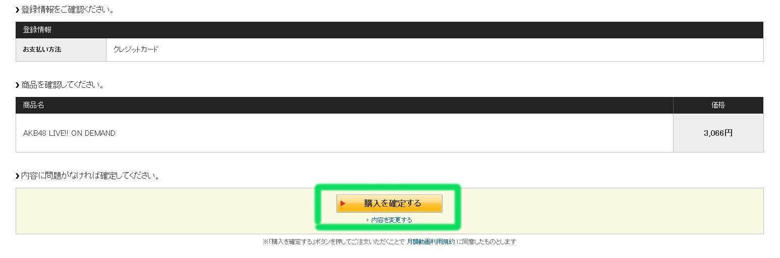 AKB48 DMM (3)